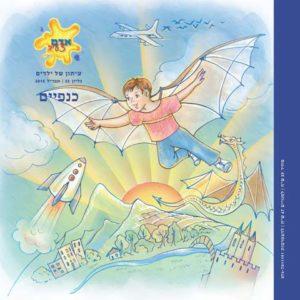 גליון כנפיים- עיתון ילדים אדם צעיר