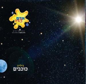 גליון 7 - כוכבים