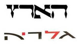 לוגו עיתון הארץ ומדור גלריה
