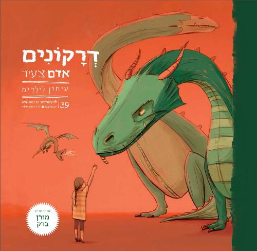 מגזין לילדים אדם צעיר גליון דרקונים