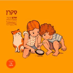 מגזין לילדים אדם צעיר- גליון סקרן