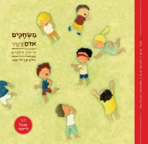 מגזין לילדים אדם צעיר גליון משחקים