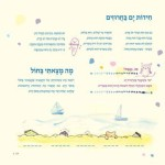 חידות ים בחרוזים- פעילות לילדים בחופש הגדול
