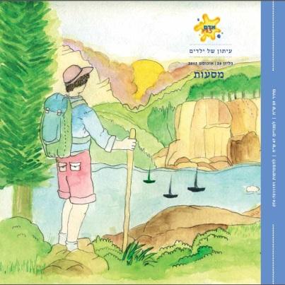 אדם צעיר עיתון לילדים, גליון 26 - מסעות