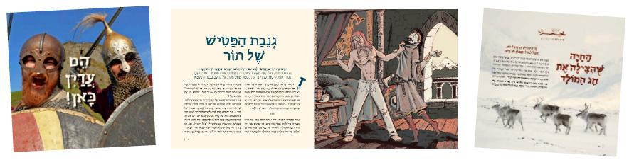 מגזין לילדים אדם צעיר, גליון ויקינגים
