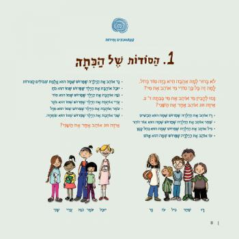 שעשועונים וחידות לילדים מתוך מגזין לילדים אדם צעיר, גליון סודות