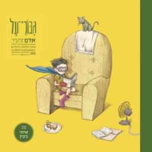 שער גליון גיבורי על של אדם צעיר עיתון לילדים ולילדות