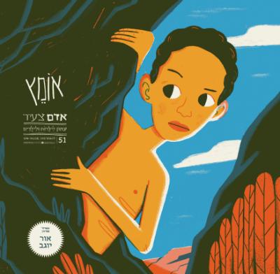 גליון אומץ (ספטמבר 2017) עיתון לילדים אדם צעיר