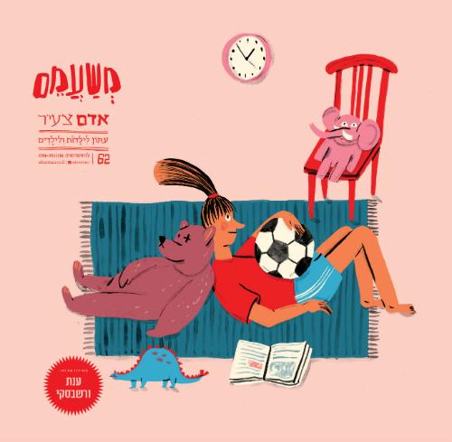 שער גליון משעמם (62) של עיתון לילדים אדם צעיר, אוגוסט 2018