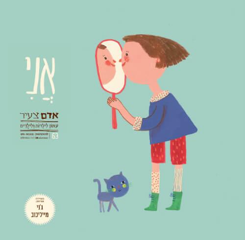 שער גליון אני (ספטמבר 2018) של אדם צעיר עיתון לילדים ולילדות