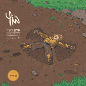 שער גליו בוץ, ינואר 2019, עיתון לילדים אדם צעיר. איור: בן מירס
