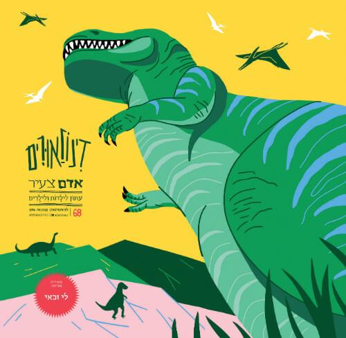 שער גליון דינוזאורים