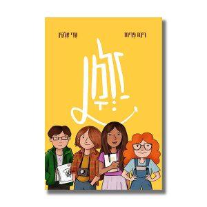 ספר הקומיקס זלמן מאת רינת םרימו ועדי אלקין
