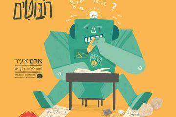 משימת החודש – גיליון רובוטים