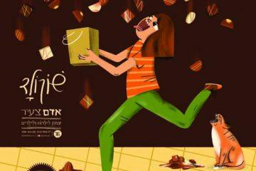 משימת החודש – גיליון שוקולד