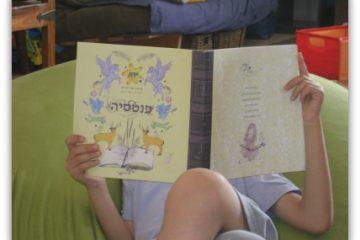 10 עצות לעידוד קריאה אצל ילדים